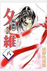 吸血姫 夕維―香音抄― 8巻 Kindle版