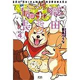 織田シナモン信長 4巻 (ゼノンコミックス)