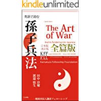 Lionel Giles's The Art of War And its Rendering into Japanes…