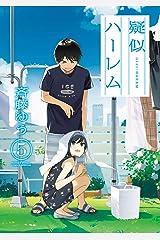疑似ハーレム(5) (ゲッサン少年サンデーコミックス) Kindle版