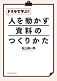 ドリルで学ぶ!人を動かす資料のつくりかた (日本経済新聞出版)