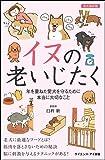 イヌの老いじたく 「7歳」からの最適な飼い方を伝授 (サイエンス・アイ新書)