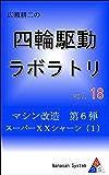 広瀬耕二の四輪駆動ラボラトリ vol.18: マシン改造 第6弾 スーパーXXシャーシ(1)