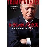 トランポノミクス ―アメリカ復活の戦いは続く―
