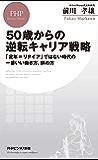 50歳からの逆転キャリア戦略 「定年=リタイア」ではない時代の一番いい働き方、辞め方 (PHPビジネス新書)