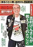週刊現代別冊 おとなの週刊現代 2020 vol.6 いまも愛される 志村けんさんが教えてくれたこと (講談社 MOOK…