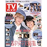 TVガイド関東版 2021年4月30日号