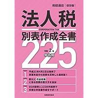 令和2年申告用 法人税別表作成全書225