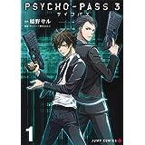 PSYCHO-PASS サイコパス 3 1 (ジャンプコミックス)