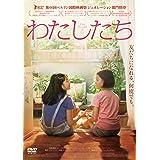 わたしたち [DVD]