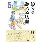 10分で読める物語 5年生 (よみとく10分)