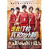 走れ! T校バスケット部 [DVD]