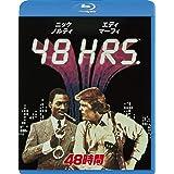 48時間 [Blu-ray]