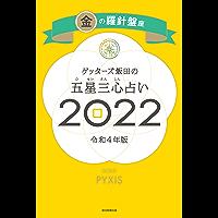 ゲッターズ飯田の五星三心占い金の羅針盤座2022 ゲッターズ飯田の五星三心占い2022