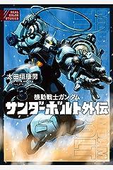 機動戦士ガンダム サンダーボルト 外伝(3) (eビッグコミック) Kindle版