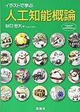 イラストで学ぶ 人工知能概論 (KS情報科学専門書)