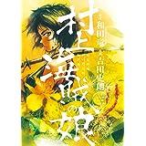 村上海賊の娘 (3) (ビッグコミックス)