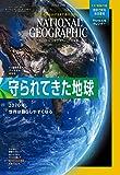 ナショナル ジオグラフィック日本版 2020年4月号[雑誌]