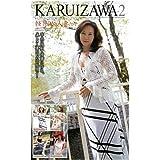 KARUIZAWA2 軽井沢の人妻たち [DVD]