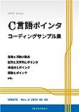 C言語ポインタコーディングサンプル集
