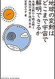 地球の変動はどこまで宇宙で解明できるか: 太陽活動から読み解く地球の過去・現在・未来 DOJIN選書