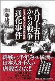 八月十五日からの戦争「通化事件」日本人が知らない満洲国の悲劇