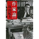 作家論 - 新装版 (中公文庫)