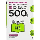 新にほんご500問 N3 Shin Nihongo 500 Mon N3