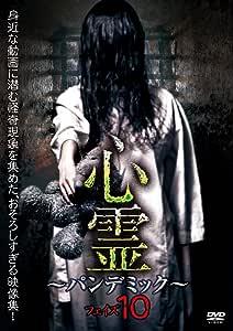 心霊 ~パンデミック~ フェイズ10 [DVD]