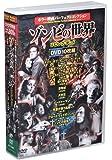 ホラー映画 ゾンビの世界 リビング・デット DVD10枚組 (ケース付)セット