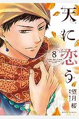 天に恋う8 (ネクストFコミックス) Kindle版