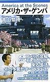 アメリカ・ザ・ゲンバ - America at the Scenes - (ワニブックスPLUS新書)
