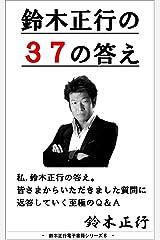 鈴木正行の「37の答え」: 皆様からいただいた質問37に答えた至極のQ&A集 鈴木正行 Smile Project Kindle版