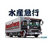 フジミ模型 1/32 はたらくトラックシリーズNo.7 4t トラック 水産急行 冷凍車