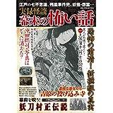 実録怪談 幕末の怖い話 (DIA Collection)