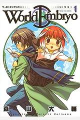 ワールドエンブリオ(1) (ヤングキングコミックス) Kindle版