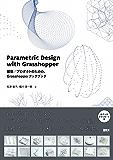 Parametric Design with Grasshopper ―建築/プロダクトのための、Grasshopperクックブック