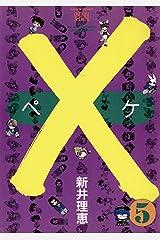 ×(ペケ)(5) (フラワーコミックス) Kindle版