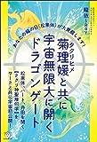 菊理媛(ククリヒメ)と共に宇宙無限大に開くドラゴンゲート
