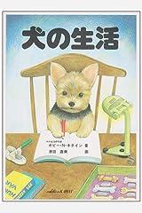 犬の生活 津田直美 作/画 (4509) 楽譜
