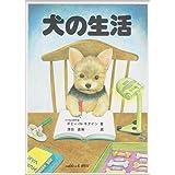 犬の生活 津田直美 作/画 (4509)