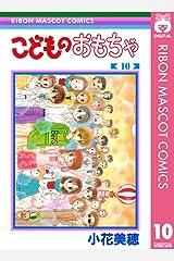 こどものおもちゃ 10 (りぼんマスコットコミックスDIGITAL) Kindle版