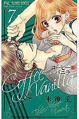 コーヒー&バニラ(7) (フラワーコミックス) Kindle版