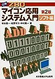 図解 Z80マイコン応用システム入門(ソフト編)