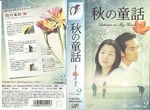 秋の童話 ~オータム・イン・マイ・ハート~ Vol.2【字幕版】 [VHS]
