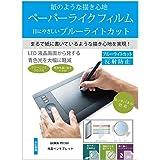 メディアカバーマーケット GAOMON PD1560 ペンタブレット用【ブルーライトカット ペーパーライク 保護フィルム 】