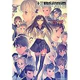 十三機兵防衛圏 アンソロジーコミック STAR (星海社COMICS)