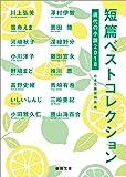 短篇ベストコレクション: 現代の小説2018 (徳間文庫)