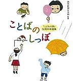 ことばのしっぽ - 「こどもの詩」50周年精選集