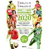 「Plenusなでしこリーグ/Plenusチャレンジリーグ オフィシャルガイドブック 2020」特大号 (ぴあ MOOK)